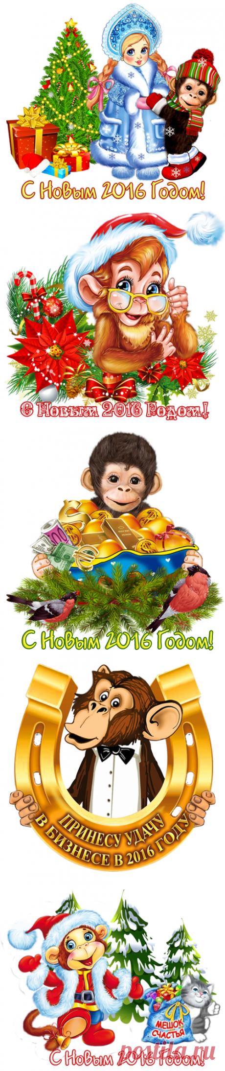 Новогодние открыточки с обезьянками
