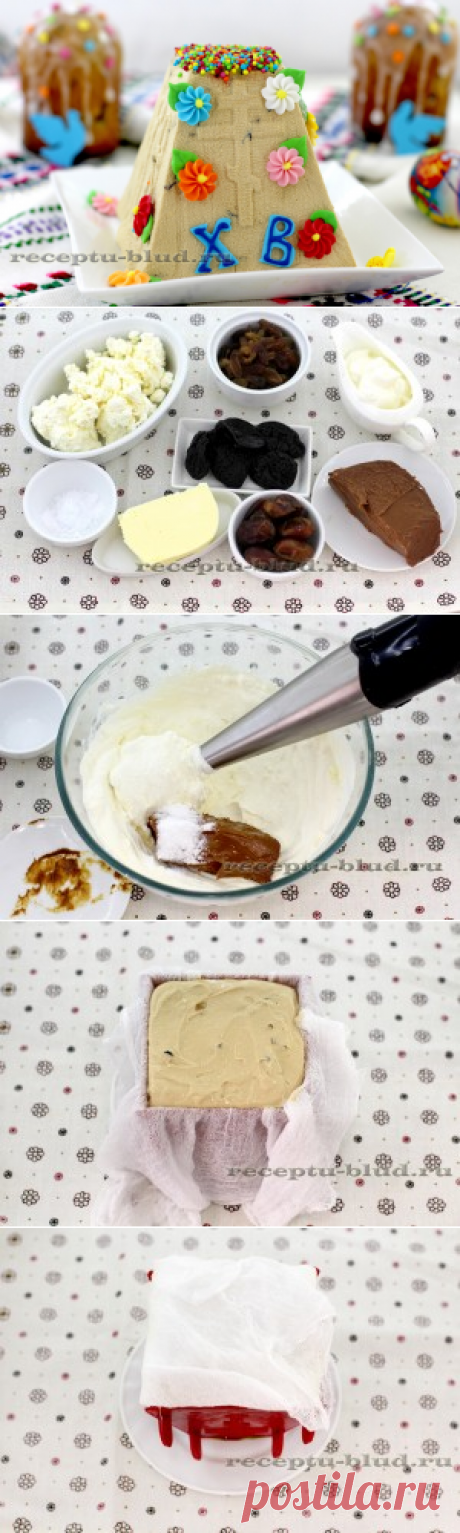 La Pascua caseosa – la mejor receta de la foto a cada paso
