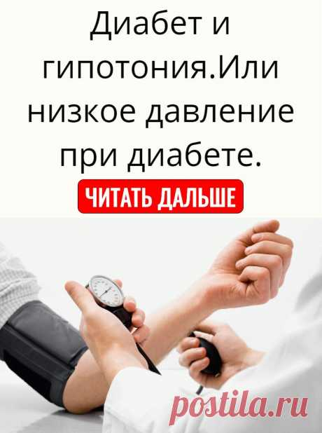 Диабет и гипотония.Или низкое давление при диабете.