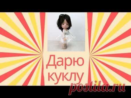 Дарю куклу! Розыгрыш-это вам не розыгрыш,все серьезно)))