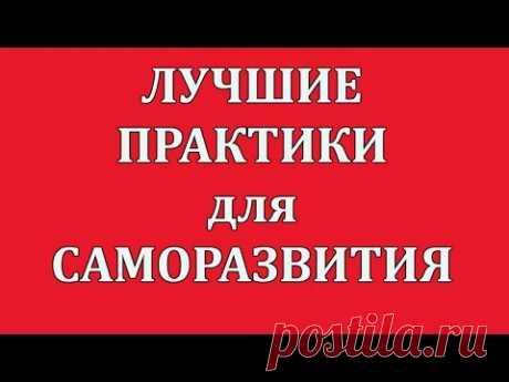 Лучшие Практики СамоРазвития!!!
