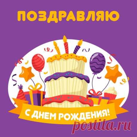 Открытка торт с днем рождения, скачать картинку на instapik