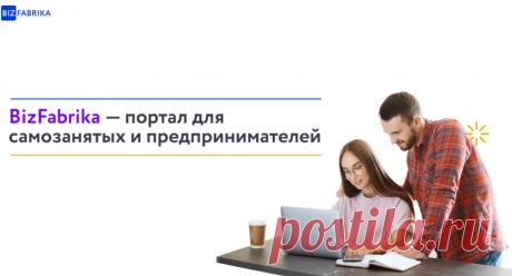 БизФабрика: портал для предпринимателей и самозанятых