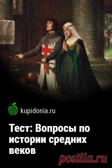 Тест: Вопросы по истории средних веков. Интересный тест по истории Средневековья. Проверьте ваши знания!