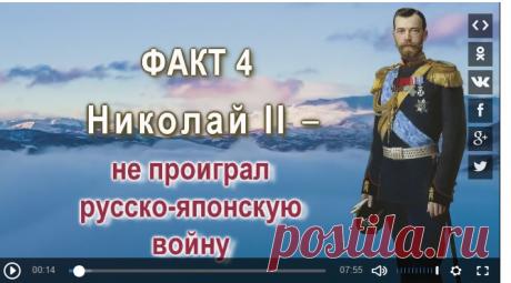 ОКЛЕВЕТАННАЯ РУССКО-ЯПОНСКАЯ ВОЙНА (ВИДЕО)