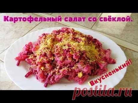 Вкусный и сытный салат с картошкой и свеклой, просто и легко.