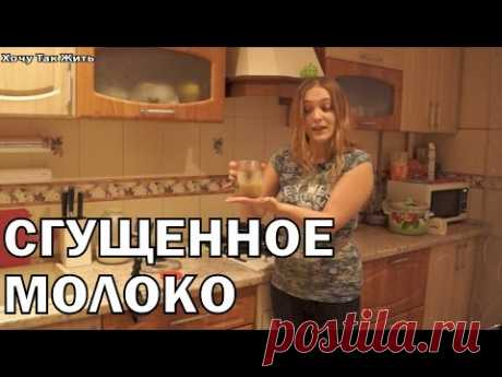 Сгущенное молоко за 10 минут / Как приготовить домашнюю сгущенку/ - YouTube