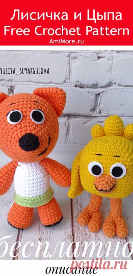 PDF Лисичка и Цыпа крючком. FREE crochet pattern; Аmigurumi animal patterns. Амигуруми схемы и описания на русском. Вязаные игрушки и поделки своими руками #amimore - ми-ми-мишки, мимимишки, лиса, цыплёнок, лисичка из мультфильма.