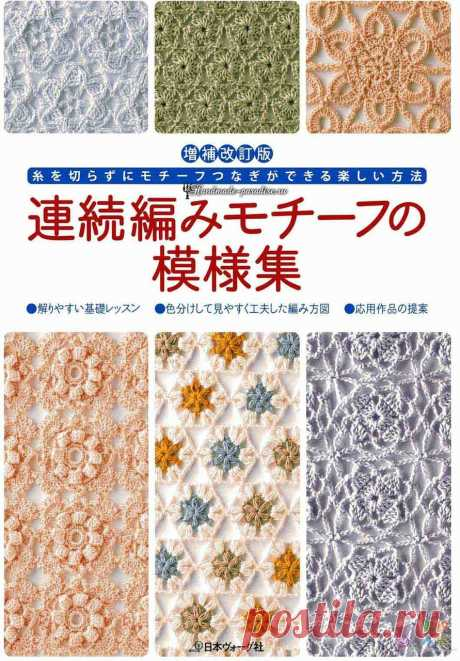 Continuous knitting by a hook. Japanese magazine