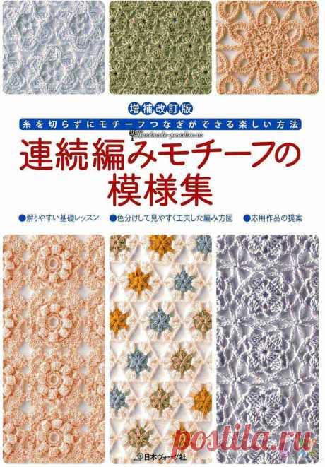 Безотрывное вязание крючком. Японский журнал