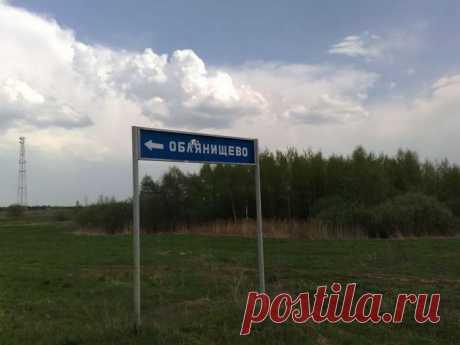 Нет, мы не испорченные: это настоящие географические названия в России Кончинка, Третья щель, Лобок — это все Россия