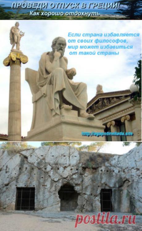 О мудром Сократе замолвите слово | Проведи отпуск в Греции! Как хорошо отдохнуть
