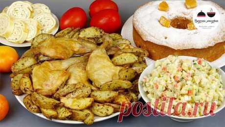 Новогоднее меню на 4 х человек за 800 рублей - 5 блюд за 2 часа! Закуска, салат, курица + гарнир и вкуснейший мандариновый пирог на десерт. Новогоднее меню на 4-х человек. Очень просто, быстро и вкусно! По времени – 2 часа...