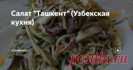 "Салат ""Ташкент"" (Узбекская кухня)"