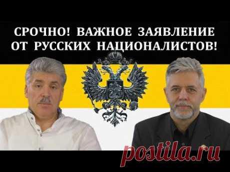 Срочно! Громкое заявление русских националистов о Грудинине! - YouTube