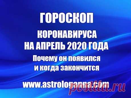 ГОРОСКОП КОРОНАВИРУСА НА АПРЕЛЬ 2020 ГОДА. ПОЧЕМУ ОН ПОЯВИЛСЯ И КОГДА ЗАКОНЧИТСЯ.  Апрель считается в астрологии истинным началом нового года. В этом месяце Солнце находится в первом знаке Зодиакального круга - знаке Овна, тесно связанном с весной и возрождением природы. Это месяц тепла и расцвета, ярких красок и нежных тюльпанов. Вместе с весенним теплом приходит детское чувство радости, свободы, свежести, хочется найти применение своей энергии.