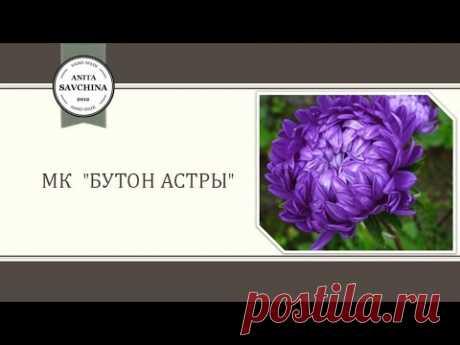 "MK "" Butonchik астры"" Embroidery ribbons\/\/Embroidery tapes. Savchina Anita"