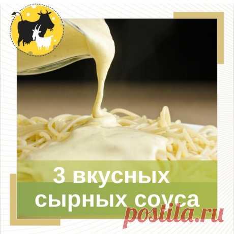 3 вкусных сырных соуса  ⠀  Сырные соусы готовят как из твёрдых, так и из мягких сыров.  Предлагаем вам 3 вкусных варианта  ⠀  Соус №1 Сырно-чесночный  ⠀  Очень вкусный соус, который идеально подходит к пасте и другим макаронным изделиям.  ⠀  Сыр твёрдых сортов — 150 г пармезана, альпийского или конестрато  Чеснок — 2 - 3 зубчика  Сливки (20-30%) — 200 мл  Соль + перец черный молотый  ⠀  Сыр натереть на мелкой терке, чеснок выдавить в сыр, выложить в кастрюльку и туда же вы...