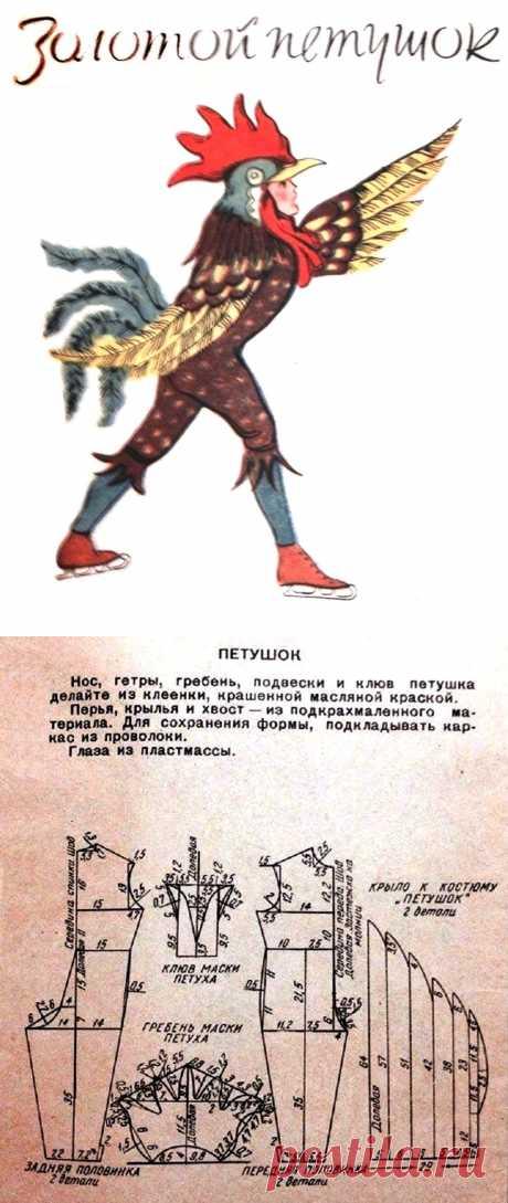 """Карнавальный костюм """"Золотой петушок"""""""