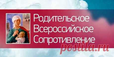 РВС - Родительское Всероссийское Сопротивление | Сопротивляйся — иначе быть беде!