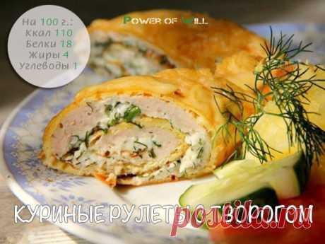 Куриные рулеты с творогом  Ингредиенты  Для блинов: Яйца — 6 шт. Молоко — 6 ч.л Соль, перец — по вкусу  Для начинки: Куриный фарш — 500 г Мягкий творог — 500 г Укроп — 1 пучок Соль, перец, приправа для мяса Сыр низкой жирности(по желанию, для посылки)  Приготовление:  1. Для каждого омлета отдельно берем одно яйцо, соль и 1ч.л молока. Таким образом у нас выйдет из шести яиц, шесть омлетов. 2. Яйцо взбиваем и выливаем на сковороду. Обжариваем с двух сторон. С молоком не пер...
