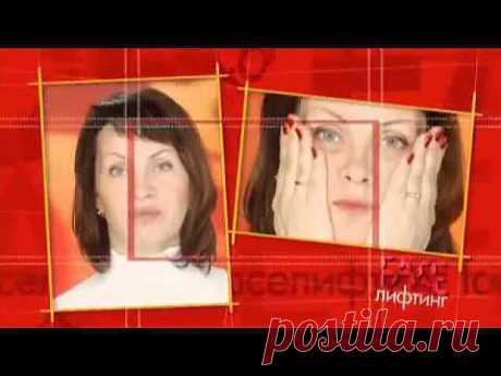 20 Гимнастика для лица и шеи Самомассаж - YouTube