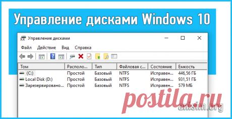 Управление дисками Windows 10: как открыть.