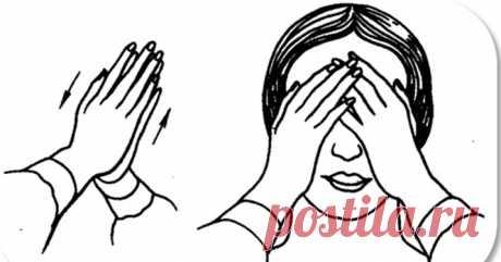 Пальминг для глаз. Уже через неделю вы замените очки на более слабые - Образованная Сова Что такое пальминг? Пальминг – это упражнение на расслабление глаз. Оно является очень древним и принадлежит йогам. Упражнение «пальминг» следует выполнять каждый раз, когда вы ощущаете напряжение в глазах или когда просто о чем-либо мечтаете или воображаете. На первый взгляд, пальминг для глаз – очень простое упражнение, которое не требует никаких усилий. Однако могут возникнуть …