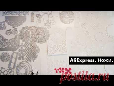 Покупки на AliExpress для скрапбукинга. Ножи для вырубки - Скрапбукинг мастер-класс / Aida Handmade