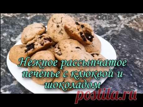 Рассыпчатое печенье с клюквой и шоколадом - YouTube