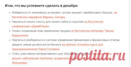 Websarafan.ru - Интернет маркетинг для предпринимателей