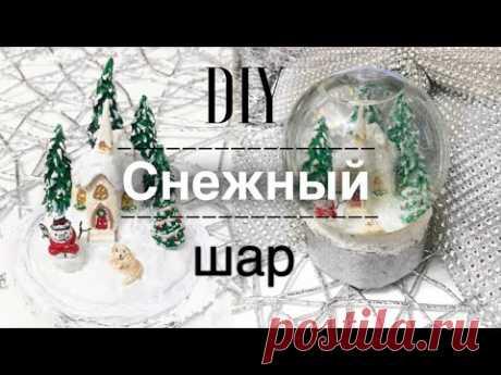 Как сделать снежный шар Christmas DIY. How to make a snow globe. Polymer clay