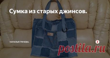 Cумка из старых джинсов. Из старой джинсовой ткани вы можете без особого труда  изготовить своими руками  модные и полезные аксессуары – сумки. Сумки могут быть совершенно разными: пляжные сумки, удобные рюкзаки, дорожные сумки.  Сшить сумку своими руками из старых джинсов можно за пару часов без особых   навыков шитья . Почему многим нравятся сумки из джинсов? Во-первых, они лёгкие, и прочные. Во-вторых, такая вещь — нез