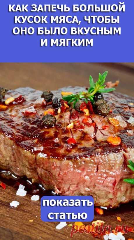 СМОТРИТЕ: Как запечь большой кусок мяса, чтобы оно было вкусным и мягким