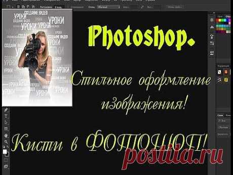 (+1) - Photoshop. Кисти в Photoshop! Текст как элемент дизайна! | Очумелые ручки