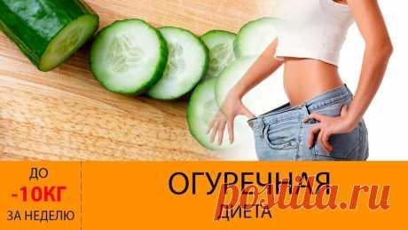 7-дневная огуречная диета, которая очень помогает вам чрезвычайно быстро похудеть! - Советы на каждый день
