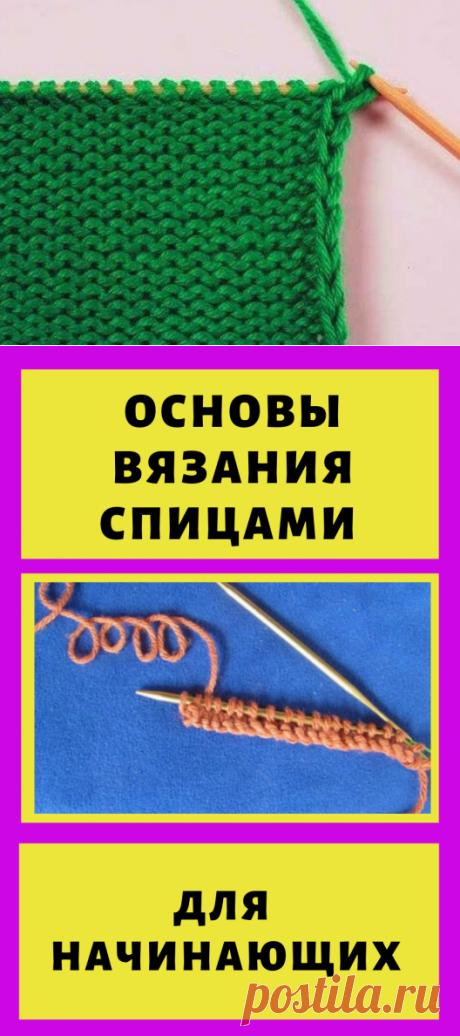 Основы вязания спицами для начинающих: основные виды петель и особенности техники…