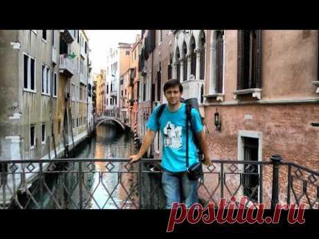 Большое ЕвроПутешествие. Часть 6 - Романтика Венеции и красота Словении (6/7) HD