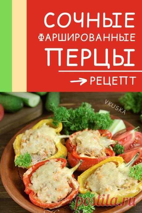 Фаршированный перец с фаршем и рисом можно готовить как на верхнем огне, так и в духовке. Это сытное мясное блюдо, запеченное половинками, получается таким же сочным, вкусным и аппетитным, как и при тушении на сковороде. При этом рецепт исключает любую жарку — здесь полностью отсутствует масло, нет морковно-луковой пассеровки, овощи к мясу добавляются в сыром виде.