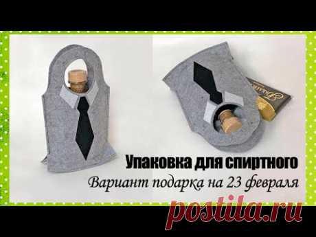 Упаковка для спиртного. Вариант подарка на 23 февраля.