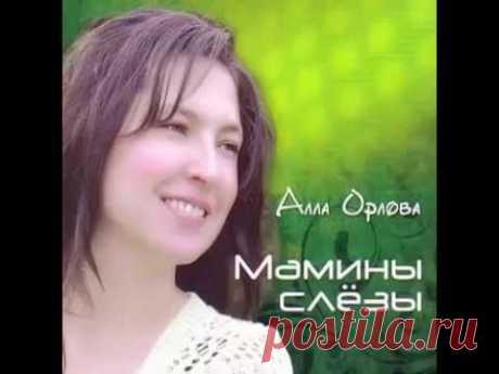 Христианские песни Алла Орлова