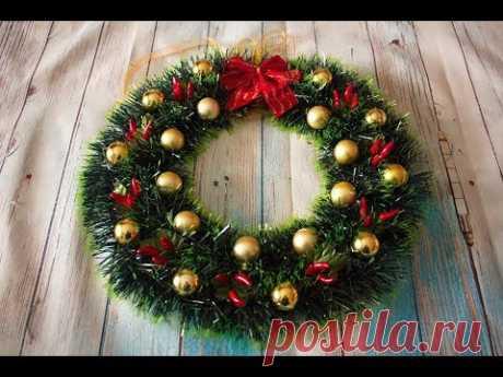 DIY Рождественский венок своими руками / Сhristmas wreath / Новогодний венок - YouTube Сегодня хочется показать вам как легко и быстро сделать красивый рождественский венок. Венок выполнен полностью с нуля. Творите, придумывайте, и всё у вас получится.