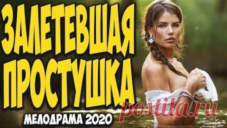 ИИНТИИМНЫЙ фильм 2020  [[ ЗAЛETEBШAЯ ПРOСТУШКА ]] @ Русские мелодрамы 2020 новинки HD 1080P