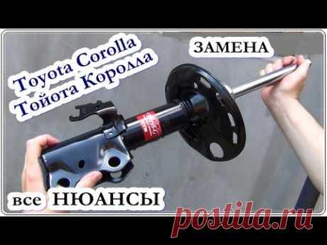 █ Этапы замена СТОЙКИ (амортизатора) Тойота Королла, Тoyota Corolla Repairs.