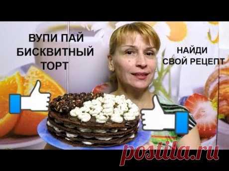 La torta de Vupi la parte - la receta DE OSTENTACIÓN de la torta de bizcocho