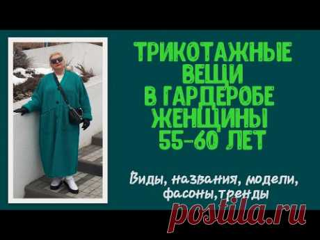 Трикотажные вещи в гардеробе женщины 55-60 лет на осень/зиму