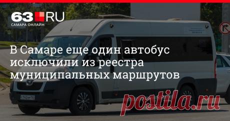 В Самаре еще один автобус исключили из реестра муниципальных маршрутов Самарские власти вновь изменили реестр муниципальных маршрутов.