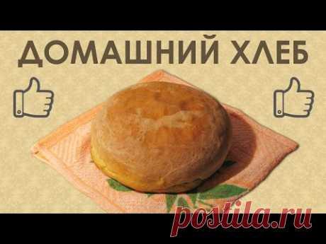 Как испечь домашний хлеб. Простой рецепт хлеба на дрожжях. Приготовление на сковороде в духовке