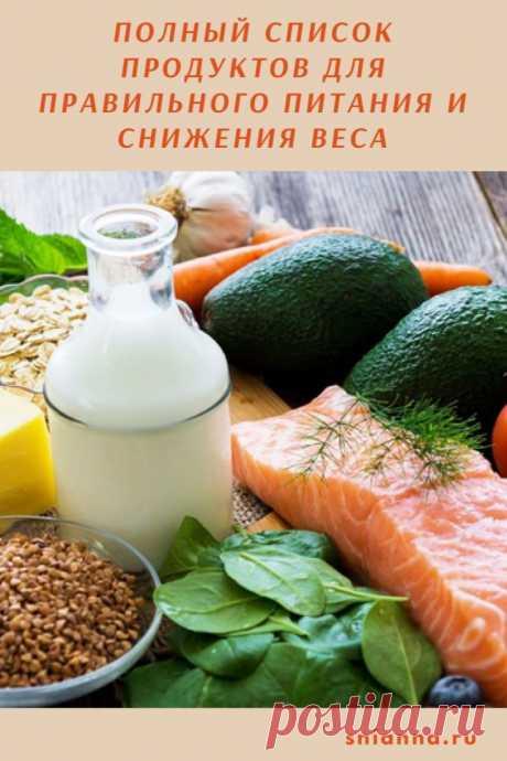 Полный список продуктов для правильного питания и снижения веса  Что входит в список продуктов правильного питания для женщин и мужчин? Рассмотрим что обязательно нужно покупать в магазине и чем заменить откровенно вредные продукты в Вашем холодильнике. Какие продукты относятся к правильному питанию
