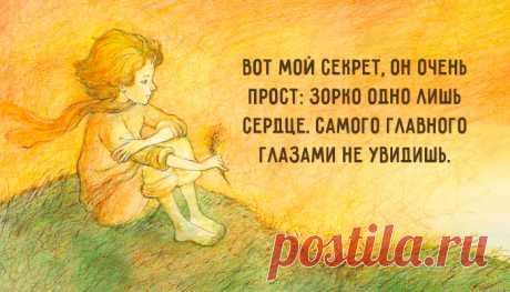 10 вдохновляющих цитат из Маленького принца